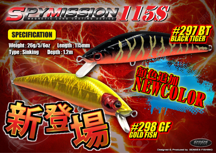 SPYMISSION 115S NEW COLOR