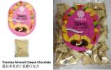 Poly Bag-Tiramisu Almond Cheese Chocolate 提拉米苏杏仁乳酪巧克力 RM 17.90 Chocolate Series 浓情巧克力系列