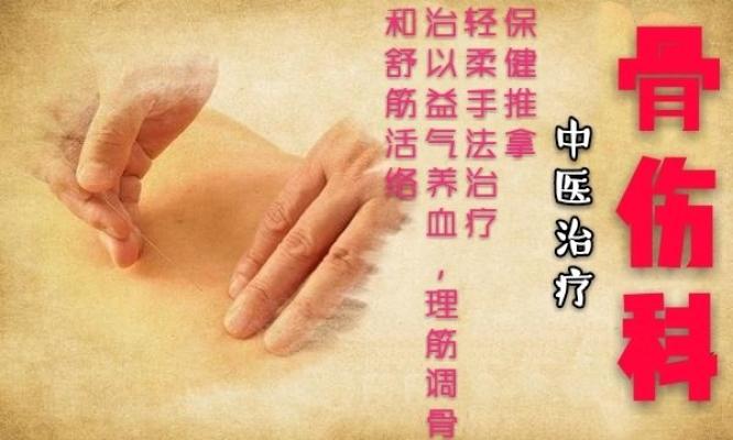 骨伤科 :頸椎病 / Cervical spondylosis