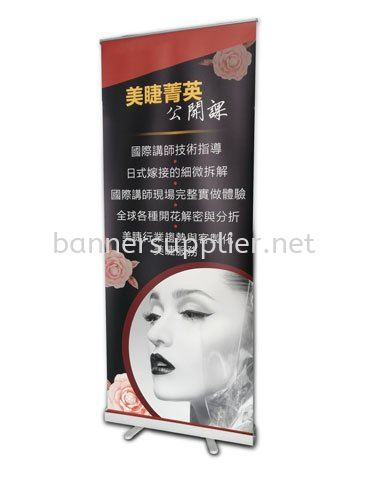 Plastic Roll Up Bunting - 80cm (W) X 200cm (H) Roll Up Bunting Inkjet Print Puchong, Selangor, Malaysia. Suppliers, Design, Supplier, Supply | Oprint Sdn Bhd
