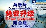 SPECIAL Deal !!! Royal Caribbean ・ Spectrum of the Seas Outbound Tour Package 国外旅游配套