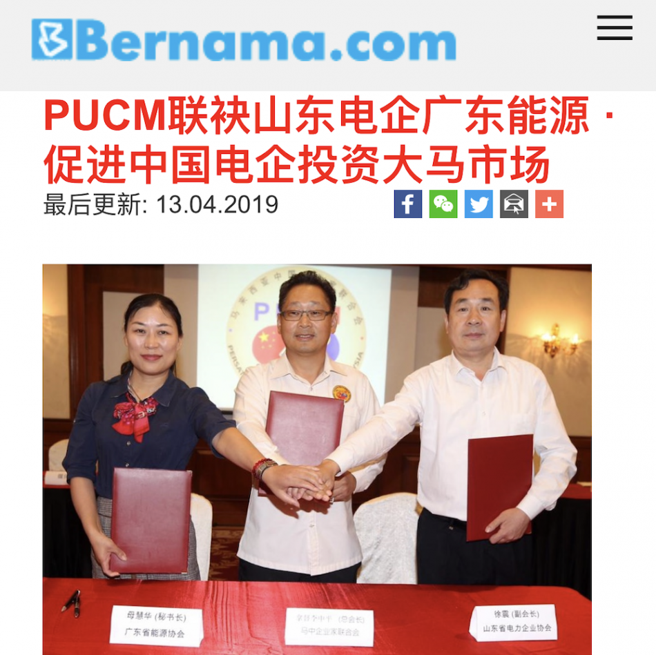 PUCM assist China Electric Power  Company invest in Malaysia  M'sia News