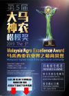 The 5th Malaysia Agro Excellence Award - Nomination Form