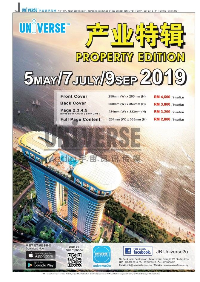 p26 Vol.89(June 2019)-Home 01) A3 Magazine