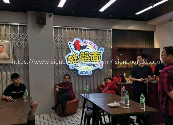 Srk Noodle House 3D led conceal Frontlit logo at peredai mall