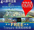 MID VALLEY SOUTH KEY JB SHOPPING TOUR Inbound Tour 国内大马团