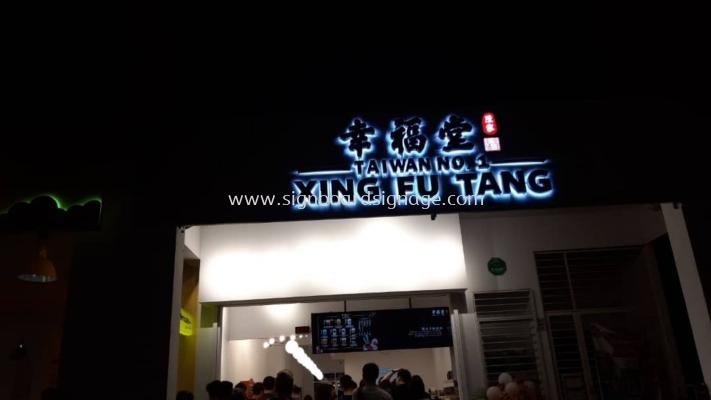 Xing Fu Tang 3D box Up backlit at Kuala Lumpur