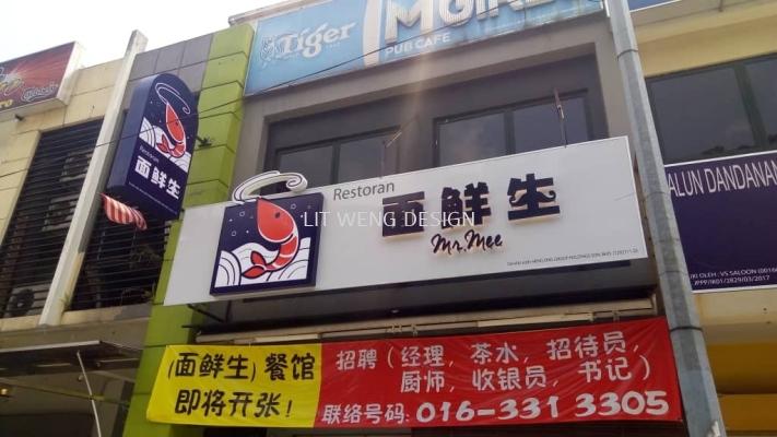Restoran Mr. Mee (Kepong)