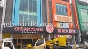 restoran chuang xiang aluminum ceiling Trim casing 3D LED channel box up lettering signage design , signboard design at setia alam  Aluminum Ceiling Trim Casing 3D Box Up Signboard