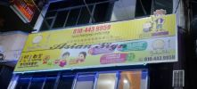 Cheras - Metal billboard signage & UV inkjet sticker surface Billboard