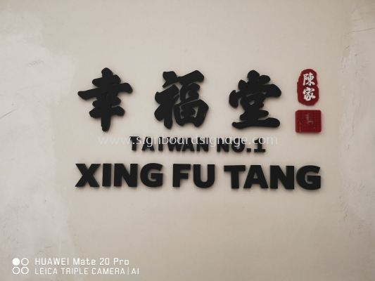 XING FU TANG TAIWAN NO.1 at Sunway Pyramid