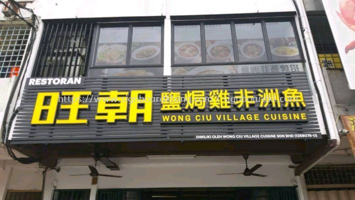 wong Ciu village cuisine 3D conceal led box up lettering signboards signage at cheras Kuala Lumpur