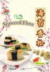 Seaweed Meat Floss 海苔香松(新包�b) Dry Vegetarian Food 干制品