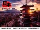 海外假期  Experts Travel  ~ 最优惠日本配套 ~ 限时优惠!! 海外假期  Experts Travel  ~ 最优惠日本配套 ~ 限时优惠!! Latest Promotion !