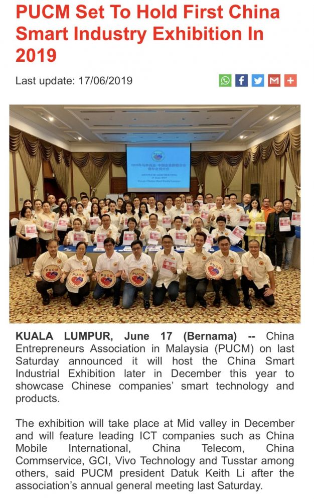 2019 China Smart Industry Trade Exhibition Open For Booking  2019中国智能科技展现开始接受报名