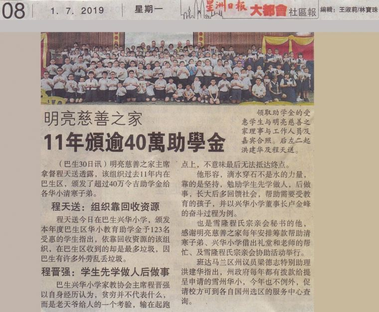 01.07.2019 Article in Sin Chew Daily Newspaper