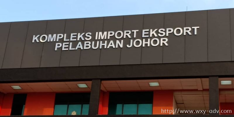 Kompleks Import Eksport Pelabuhan Johor Stainless Steel Box Up Signboard