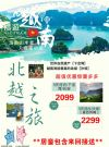 越南 5天4夜 Outbound Tour Package 国外旅游配套