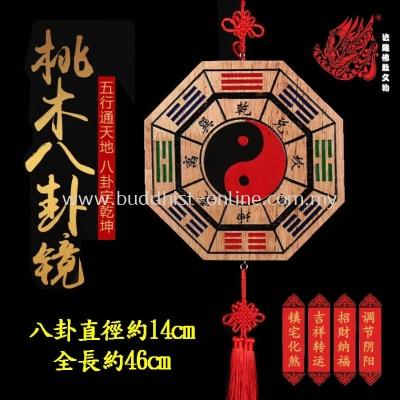 桃木正品風水八卦牌 - Walnut Fengshui Gossip 【H0015]
