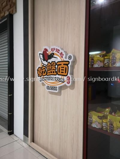 Srk noodle house 3D led channel box up logo at paradigm mall Petaling jaya