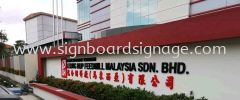 LH Feedmill Malaysia  3D BOX UP LETTERING