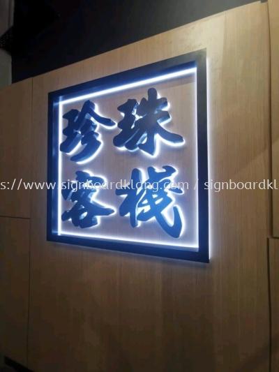 bubble Tea shop EG box up  3D Acrylic LED backlit signage at bukit raja klang