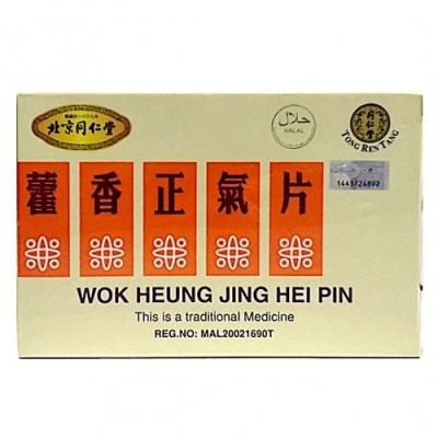 WOK HEUNG JING HEI PIN