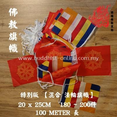 佛旗-20*25CM, 一包180~200片 Buddhist Flag I1065