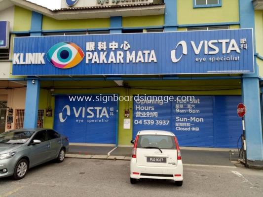 Klinik Pakar Mata Signage