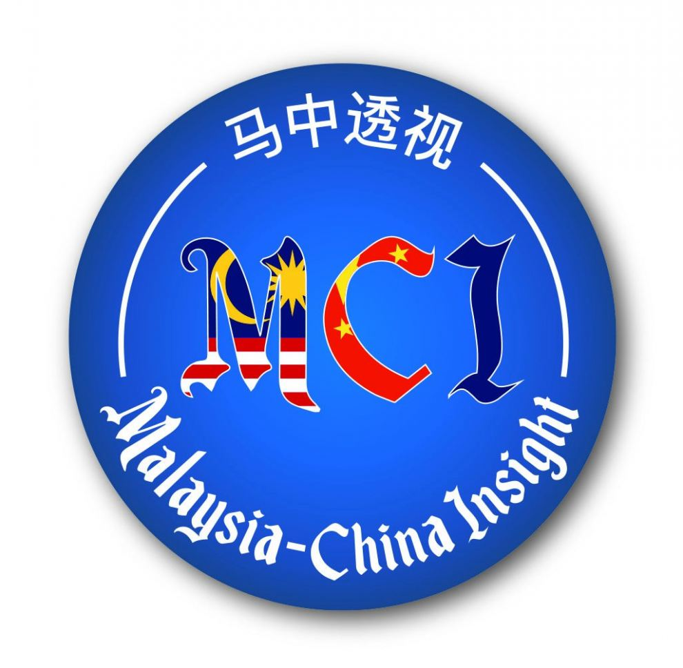 "PUCM published its official English Newspaper-""Malaysia-China Insight"" 马中企业家联合会发行官方英文报《马中透视》"
