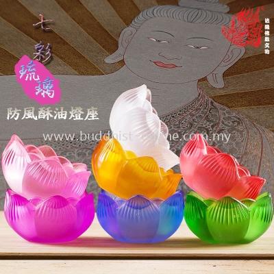 七彩水晶蓮花琉璃防風酥油座酥油粒 F0086