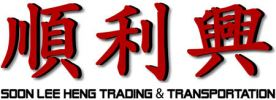 顺利兴汽车修理厂 SOON LEE HENG WORKSHOP 车辆坭机维修 VEHICLES TRACTORS REPAIR & MAINTENANCE