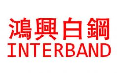 鸿兴白钢��具设计工业 INTERBAND KITCHEN DESIGN & ENGINEERING INDUSTRIES