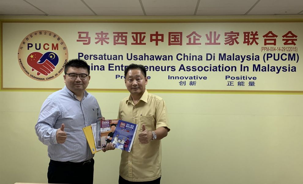 M'sia Jiangsu Entrepreneurs Business Association pay courtesy visit to PUCM马来西亚苏商总会拜访PUCM