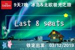 9D7N Iceland & Scandinavia Experience Depature date : 3Dec 2019 Outbound Tour Package 国外旅游配套