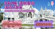 5DAYS4NIGHT CHIANGMAI/CHIANGRAI Outbound Tour Package 国外旅游配套