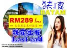 2Days1night BatamTour ***Last Call*** Island Package 海岛配套