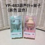 YP-483 UUYP Makeup Sponge With Holder