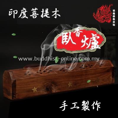 小號印度菩提木臥香爐 [F0136]