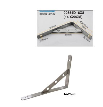 6X8  (14.0 X20.0CM) 0.3MM  S/STEEL BRACKET-00554D