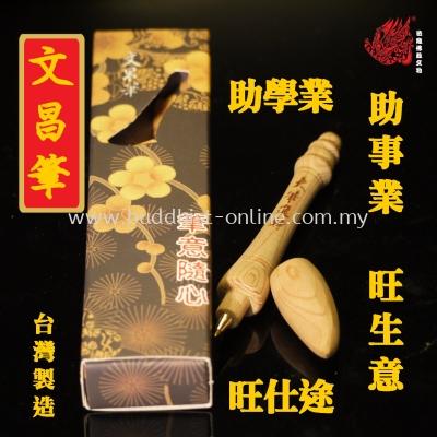檜木文昌圓珠筆(H0160)