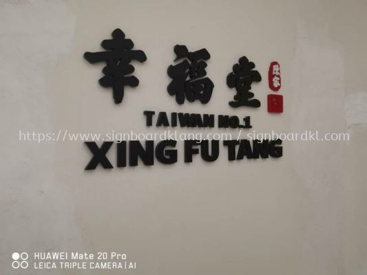 xin fu tang acrylic 3D cut out box up lettering signage at bandar botanic bukit tinggi landmark klang