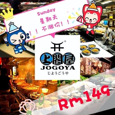 ❤1日游 Jogoya日式Buffet❤