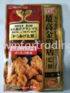 NISSIN蒜味酱油炸鸡粉100G 日式调味及烹调粉
