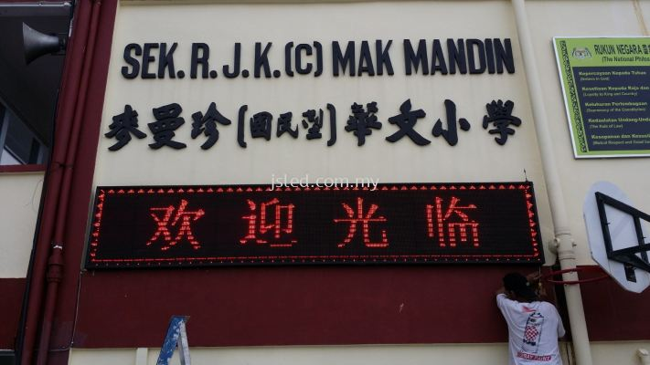 LED Display Red - SRJK(C) Mak Mandin