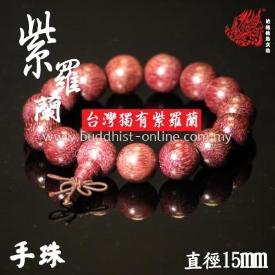 紫羅蘭手珠 15mm(G0266)