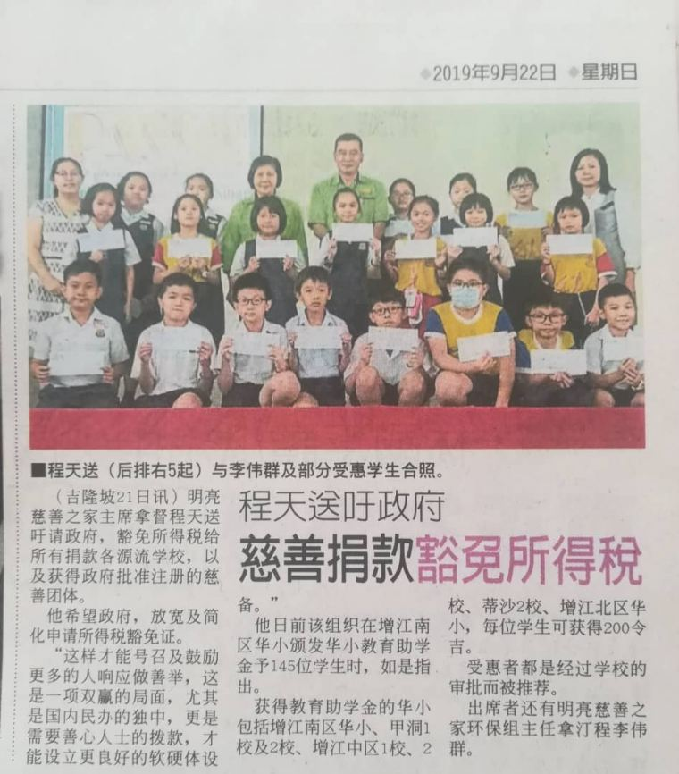 17.09.2019 Study Aid for Needy Pupils in Kepong Area.