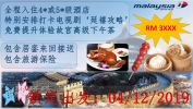 8Days6Nights Beijing+Tianjin+Chengde Outbound Tour Package 国外旅游配套