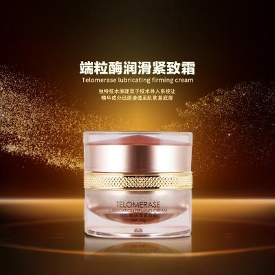 �ż�Դ����ø����˪ Youjiyuan Telomerase Lubricating Firming Cream