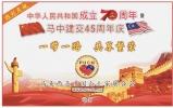 遥祝祖国生日快乐,一带一路促进民心相通,PUCM做真正接地气的中国商会!